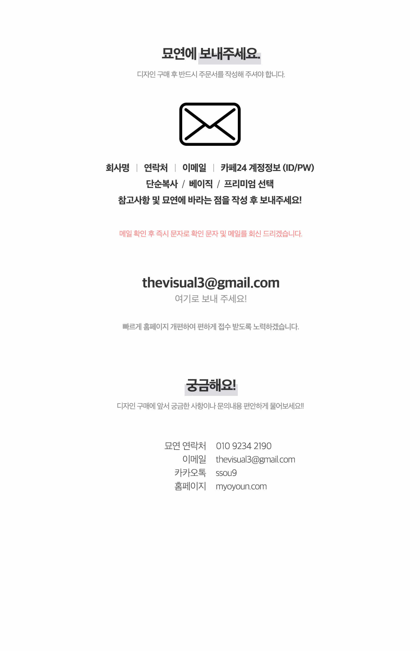 묘연디자인 010 9234 2190